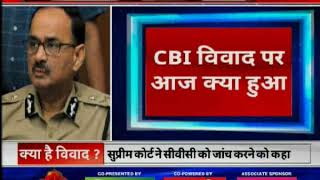 CBI Vs CBI: सीवीसी द्वारा मिली रिपोर्ट में आलोक वर्मा को क्लीनचिट नहीं - ITVNEWSINDIA