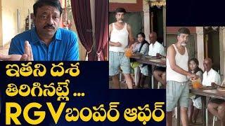 Chandrababu Naidu look-alike: RGV's bumper offer | Lakshmi's NTR - IGTELUGU