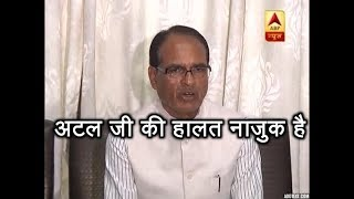 Atal Bihari Vajpayee: I pray that his condition improves: Shivraj Singh Chouhan - ABPNEWSTV