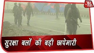 Pulwamna में सुरक्षा बलों की बड़ी छापेमारी  | Breaking - AAJTAKTV