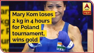 Mary Kom loses 2 kg in 4 hours for Poland tournament, wins gold - ABPNEWSTV