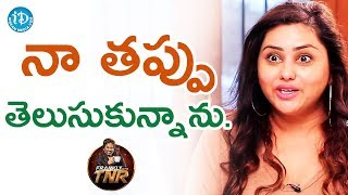 నా తప్పు తెలుసుకున్నాను  - Namitha & Veera | Frankly With TNR | Talking Movies With iDream - IDREAMMOVIES