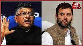 'Rahul Gandhi बेशर्म और भ्रष्ट आदमी!' Ravi Shankar Prasad का राहुल गांधी पर पलटवार - AAJTAKTV