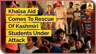 Khalsa Aid Comes To Rescue Of Kashmiri Students Under Attack | ABP News - ABPNEWSTV