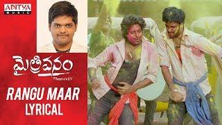 Rangu Maar Lyrical || Maitrivanam Songs || Vishwa, Harshada || RaviCharan - ADITYAMUSIC