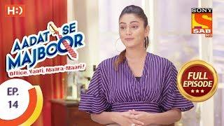 Aadat Se Majboor - आदत से मजबूर - Ep 14 - Full Episode - 20th October, 2017 - SABTV