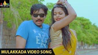 Gang of Gabbar Singh Songs | Mulakkada Video Song | Sri Balaji Video - SRIBALAJIMOVIES