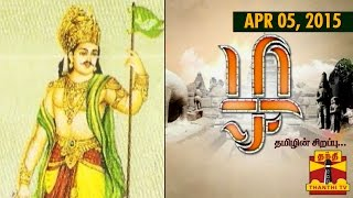 Zha 05-04-2015 Zha – The Significance of Vettavalam Jamin Palace – Speciality Of Tamil 05-04-15 Thanthi TV Show