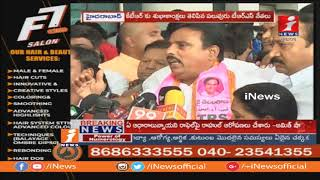 Danam Nagender Slams Opposition Over Comments On KCR Family Rule | Congratulate KTR | iNews - INEWS