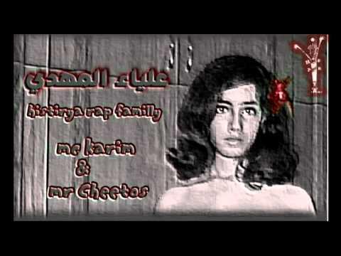 Mr.CheeToS ft Mc.KaRem - 3lya2 el mahdy (16/9) هدية عيد ميلاد علياء المهدى