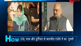 5W 1H: Former J&K CM Mehbooba Mufti hits back at Amit Shah with a series of tweets - ZEENEWS