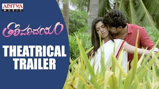 Tholi Parichayam Theatrical Trailer || Tholi Parichayam Movie || Deepak Krishnan || L. Radhakrishna - ADITYAMUSIC