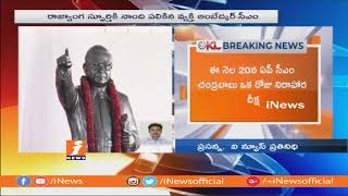 CM Chandrababu To Go On Hunger Strike For AP Special Status on 20th of This Moth | iNews - INEWS