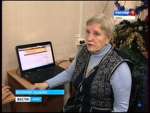 Россия1, Вести-Урал - открытие интернет-клуба для пожилых людей