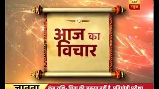 Aaj ka Vichaar: A man learn being quiet after accumulating knowledge - ABPNEWSTV