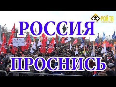 Митинг «Курилы – наши!», организованный Партией Дела, Левым фронтом, «Новороссией», КСО и другими оппозиционными силами 20.01.2019