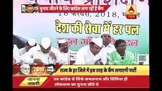 Bhopal: Congress organises workshop  to train party workers ahead of assembly elections - ABPNEWSTV