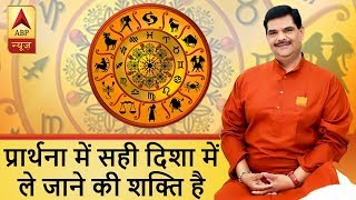 Aaj Ka Vichaar: Prayer has the power to lead you to the right direction - ABPNEWSTV