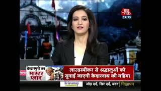 PM Modi's Kedarnath Visit - AAJTAKTV