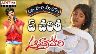"Ye Charitha Telugu Song With Lyrics || ""మా పాట మీ నోట"" || Aakash Puri, Ulka Gupta - ADITYAMUSIC"