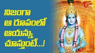 He is The Exact Copy of Sri Krishna - TELUGUONE