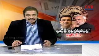 భారత్ ఆరిపోతుంది..! | Modi Govt Vs RBI | Why BJP government pressurise on RBI | CVR Special Drive - CVRNEWSOFFICIAL