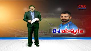 దేశ బహిష్కరణ | Cricketer Virat Kohli trolled for asking a fan to leave India | CVR News - CVRNEWSOFFICIAL