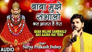 बाबा मुझे संभालो I Baba Mujhe Sambhalo Bas Aasra Hai Tera I Khatu Shyam Bhajan I - TSERIESBHAKTI