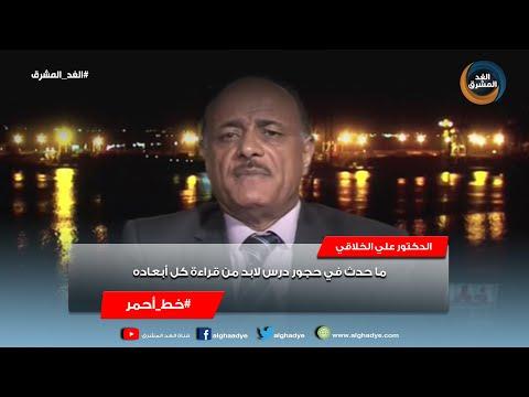 خط أحمر | الدكتور علي الخلاقي: ما حدث في حجور درس لابد من قراءة كل أبعاده
