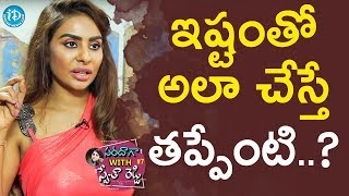 ఇష్టంతో అలా చేస్తే తప్పేంటి..? - Actress Sri Reddy || Saradaga With Swetha Reddy - IDREAMMOVIES