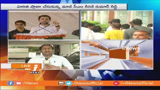 Kiran Kumar Reddy Meeting With Rahul Gandhi at Haritha Plaza | Rahul Gandhi Telangana Tour | iNews - INEWS