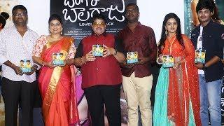 Bangari Balaraju Movie Audio Launch | Karunya | Raghav | TFPC - TFPC
