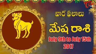 Rasi Phalalu | Mesha Rasi | July 9th to July 15th 2017 | Weekly Horoscope 2017 | #Predictions - TELUGUONE
