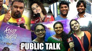 Anando Brahma Public Talk    Taapsee Pannu    Vennela Kishore    Srinivas Reddy    Indiaglitz telugu - IGTELUGU