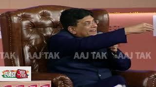 #AajtakAgenda2018 | रेलगाड़ियां करेंगी एक-दूसरे से बात, कोहरे से निपटना होगा आसान: Piyush Goyal - AAJTAKTV