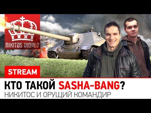 Кто такой Sasha-Bang - Никитос и Орущий командир жгут в рандоме.