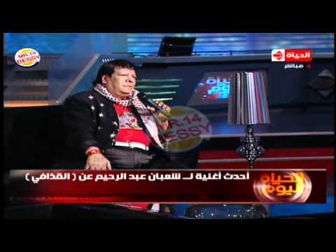 اغنيه شعبان عبد الرحيم جات على القذافى