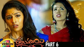 Rojulu Marayi New Telugu Full Movie HD | Tejaswi Madivada | Parvateesam | Kruthika | Maruthi |Part 6 - MANGOVIDEOS