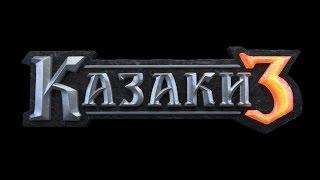 Козинаки 3 (Казаки 3) - стрим обзор игры в день релиза!