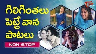 గిలిగింతలు పెట్టే వాన పాటలు.. | All Time Hit Telugu Movie Rain Songs Jukebox | TeluguOne - TELUGUONE