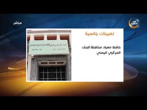 قرار جمهوري بتعيين حافظ معياد محافظًا للبنك المركزي