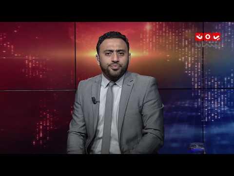 حوار أوروبي ايراني بشأن اليمن... والحوثي يحشد لمعركة الحديدة | حديث المساء