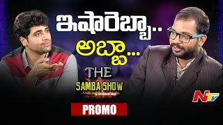 Adivi Sesh Meets Frustrated News Reader    PROMO    The Samba Show - NTVTELUGUHD