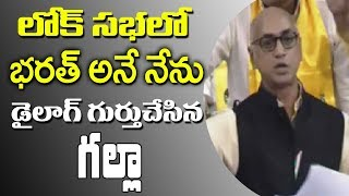 Galla Jayadev Utter Bharat Ane Nenu Movie Dialogue In Lok Sabha | Speech on No-Trust Motion | iNews - INEWS
