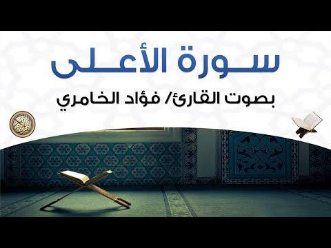 سورة الأعلى بصوت القارئ فؤاد الخامري