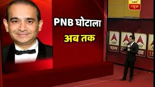 What has happened in PNB Scam till now? - ABPNEWSTV