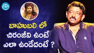 RGV shares his thoughts on Chiranjeevi as Baahubali | RGV About Baahubali | Ramuism 2nd Dose - IDREAMMOVIES