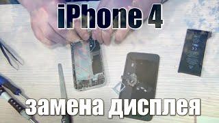 Как разобрать iphone 4 замена дисплея
