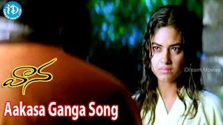 Aakasa Ganga Sad Song - Vaana Movie Songs - Vinay Rai, Meera Chopra, Jayasudha - IDREAMMOVIES