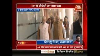 Breaking News | BJP Moves Into New 'Hi-Tech' Headquarters; PM Modi To Inaugurate New Building - AAJTAKTV